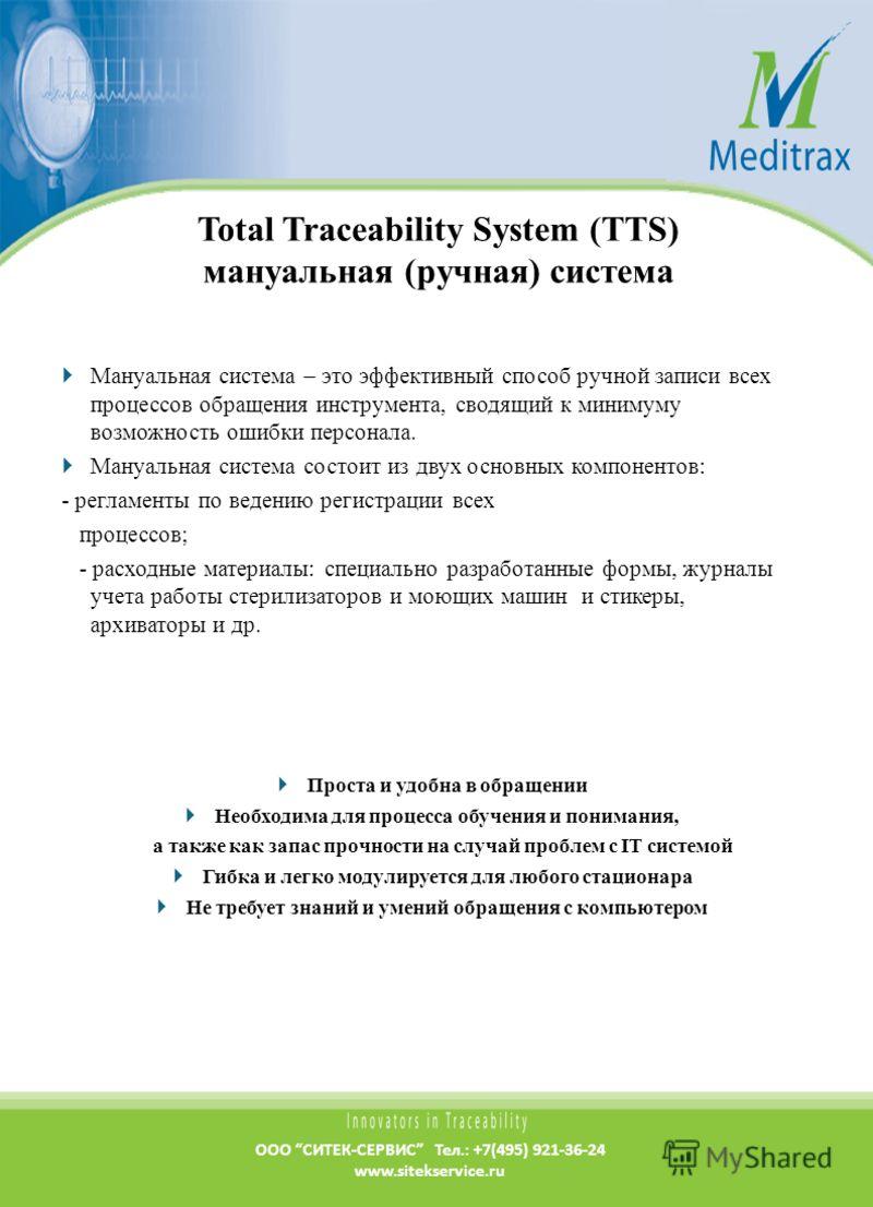 ООО СИТЕК-СЕРВИС Тел.: +7(495) 921-36-24 www.sitekservice.ru Мануальная система – это эффективный способ ручной записи всех процессов обращения инструмента, сводящий к минимуму возможность ошибки персонала. Мануальная система состоит из двух основных