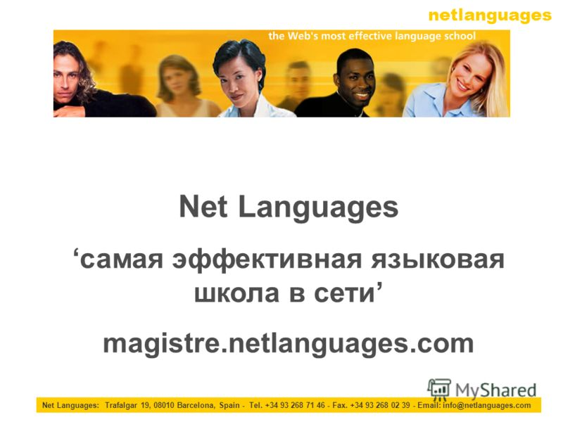netlanguages Net Languages самая эффективная языковая школа в сети magistre.netlanguages.com Net Languages: Trafalgar 19, 08010 Barcelona, Spain - Tel. +34 93 268 71 46 - Fax. +34 93 268 02 39 - Email: info@netlanguages.com