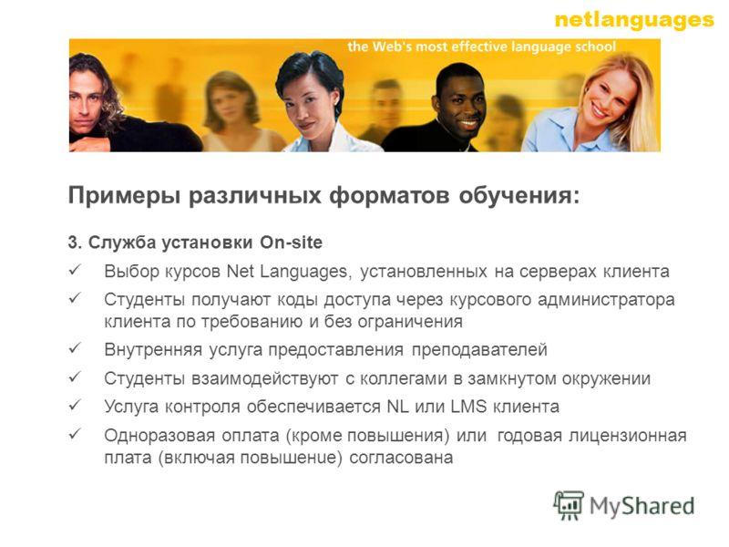 netlanguages 3. Служба установки On-site Выбор курсов Net Languages, установленных на серверах клиента Студенты получают коды доступа через курсового администратора клиента по требованию и без ограничения Внутренняя услуга предоставления преподавател
