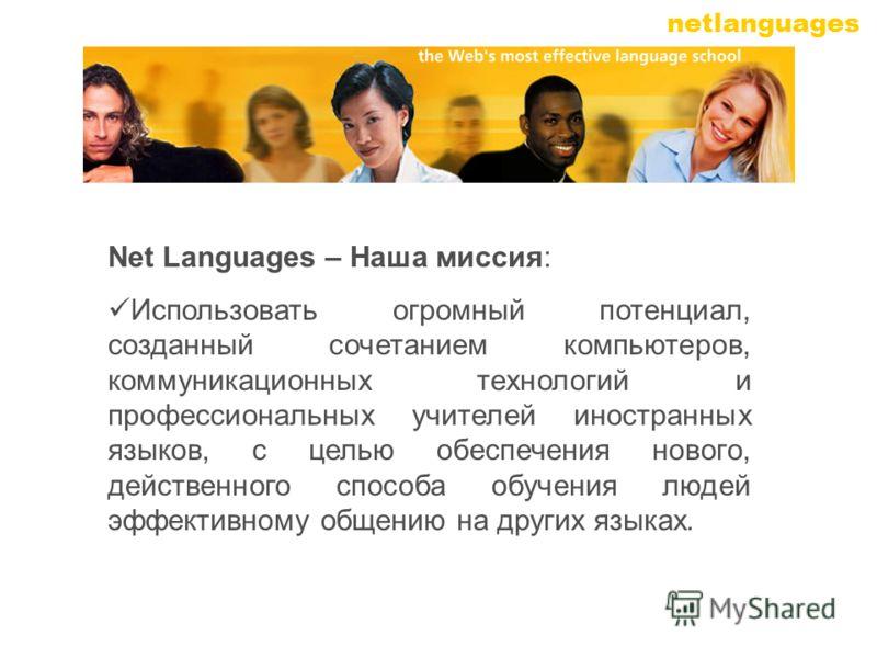 netlanguages Net Languages – Наша миссия: Использовать огромный потенциал, созданный сочетанием компьютеров, коммуникационных технологий и профессиональных учителей иностранных языков, с целью обеспечения нового, действенного способа обучения людей э