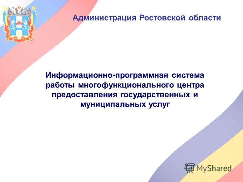 Администрация Ростовской области Информационно-программная система работы многофункционального центра предоставления государственных и муниципальных услуг