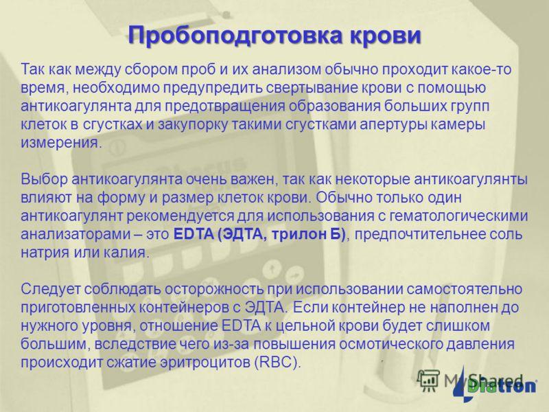 Виды анализаторов крови Справка из тубдиспансера Улица Милашенкова