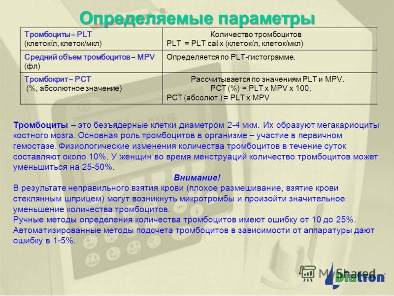 Определяемые параметры Гематокрит – HCT (%, абсолютное значение) Рассчитывается по значениям RBC и MCV. HCT (%) = RBC x MCV x 100, HCT (абсолют.) = RBC x MCV Гематокрит представляет собой объемную фракцию эритроцитов в цельной крови и зависит от их к