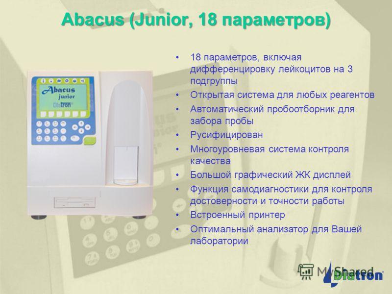 Abacus (Junior B, 8 и 12 параметров) 8 или 12 параметров Открытая система для любых реагентов Автоматический пробоотборник для забора пробы Многоуровневая система контроля качества Буквенно-цифровой ЖК дисплей Клавиатура для управления на передней па