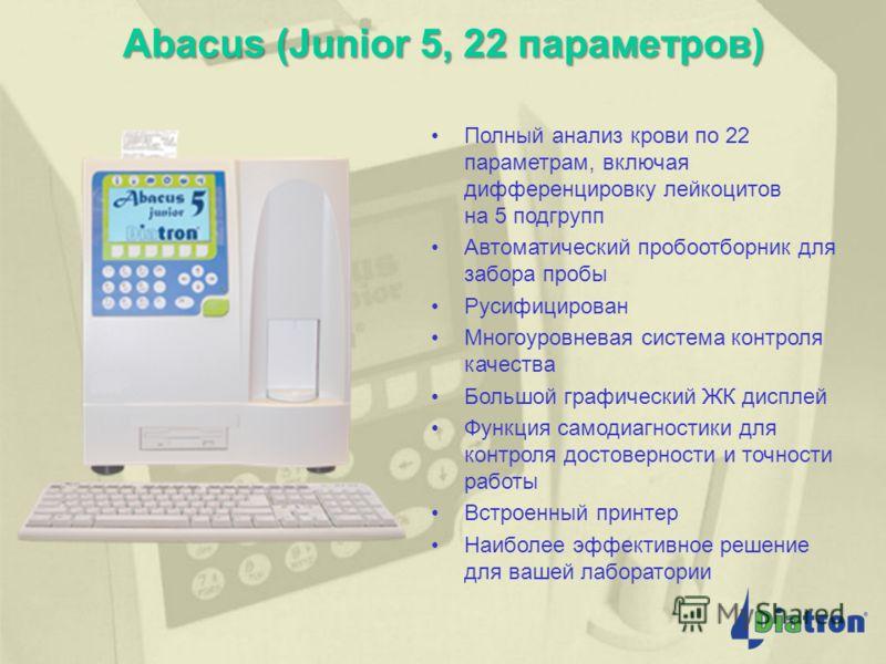 Abacus (Junior, 18 параметров) 18 параметров, включая дифференцировку лейкоцитов на 3 подгруппы Открытая система для любых реагентов Автоматический пробоотборник для забора пробы Русифицирован Многоуровневая система контроля качества Большой графичес