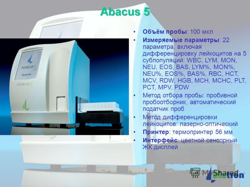 Abacus 5 Ротор проб Сенсорный дисплей Принтер Автоматический податчик проб