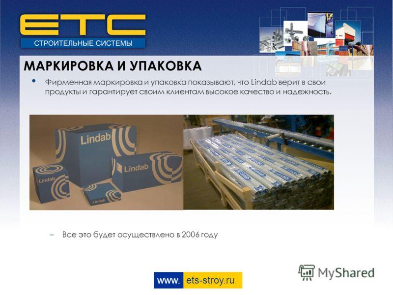 www. ets-stroy.ru МАРКИРОВКА И УПАКОВКА Фирменная маркировка и упаковка показывают, что Lindab верит в свои продукты и гарантирует своим клиентам высокое качество и надежность. –Все это будет осуществлено в 2006 году