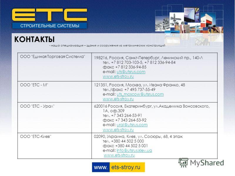 www. ets-stroy.ru КОНТАКТЫ - наша специализация – здания и сооружения из металлических конструкций ООО