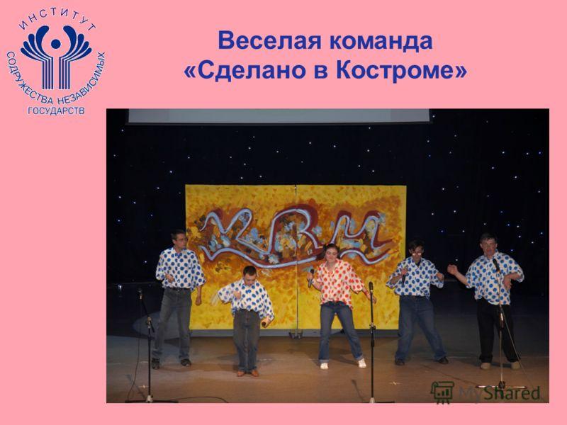 Веселая команда «Сделано в Костроме»