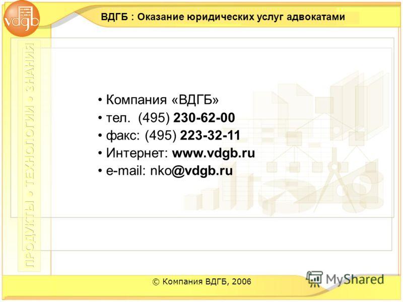 © Компания ВДГБ, 200 6 ВДГБ : Оказание юридических услуг адвокатами Компания «ВДГБ» тел. (495) 230-62-00 факс: (495) 223-32-11 Интернет: www.vdgb.ru е-mail: nko@vdgb.ru