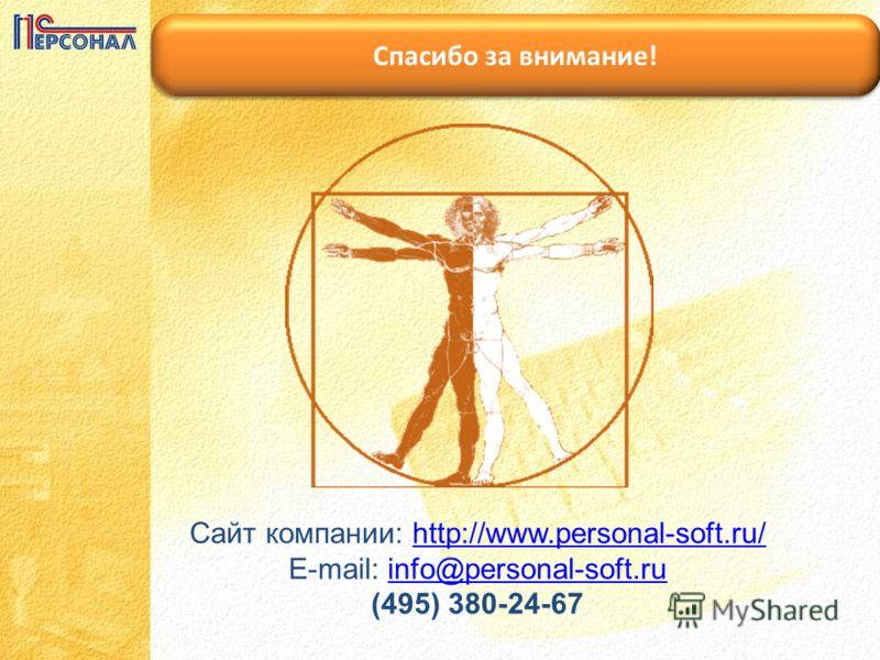 Спасибо за внимание! Сайт компании: http://www.personal-soft.ru/http://www.personal-soft.ru/ E-mail: info@personal-soft.ruinfo@personal-soft.ru (495) 380-24-67
