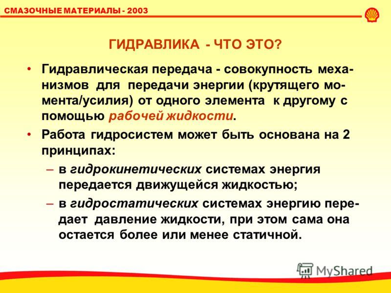 SHELL LUBRICANTS 1 СМАЗОЧНЫЕ МАТЕРИАЛЫ - 2003 РАБОЧИЕ ЖИДКОСТИ ДЛЯ ГИДРОСИСТЕМ (гидравлические масла)