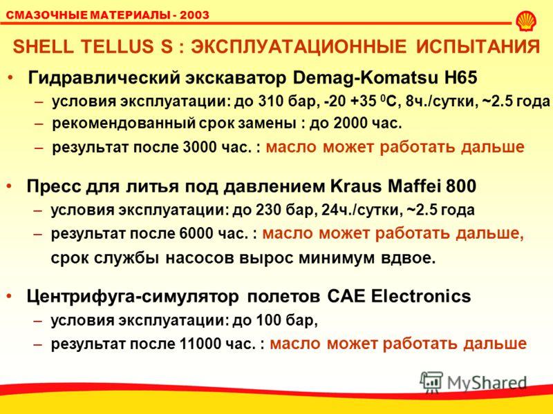 SHELL LUBRICANTS 20 СМАЗОЧНЫЕ МАТЕРИАЛЫ - 2003 Shell Tellus Oil TX Отвечает требованиям ЧТО ЗА СПЕЦИФИКАЦИЕЙ?