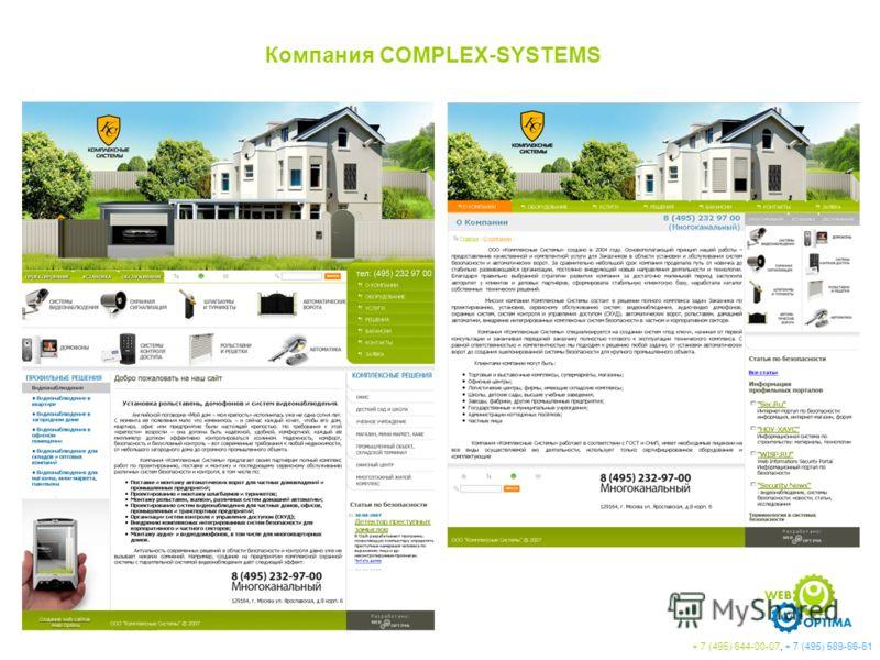 Компания COMPLEX-SYSTEMS + 7 (495) 644-00-07, + 7 (495) 589-66-61