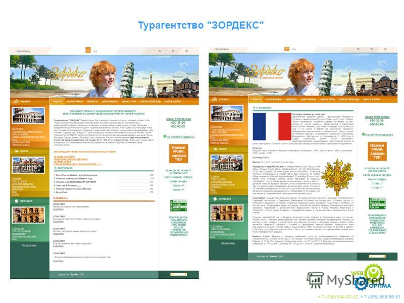 Турагентство ЗОРДЕКС + 7 (495) 644-00-07, + 7 (495) 589-66-61