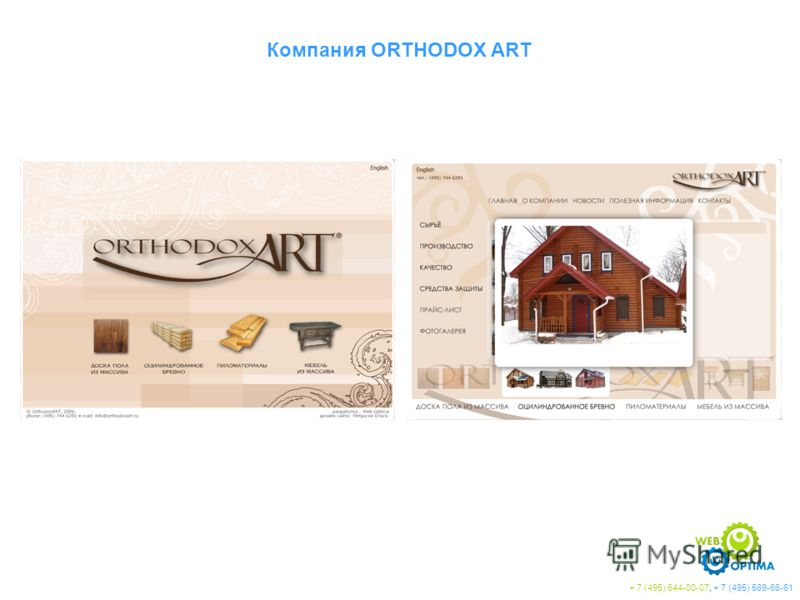 Компания ORTHODOX ART + 7 (495) 644-00-07, + 7 (495) 589-66-61