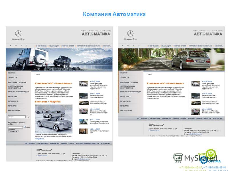 Компания Автоматика + 7 (495) 644-00-07, + 7 (495) 589-66-61