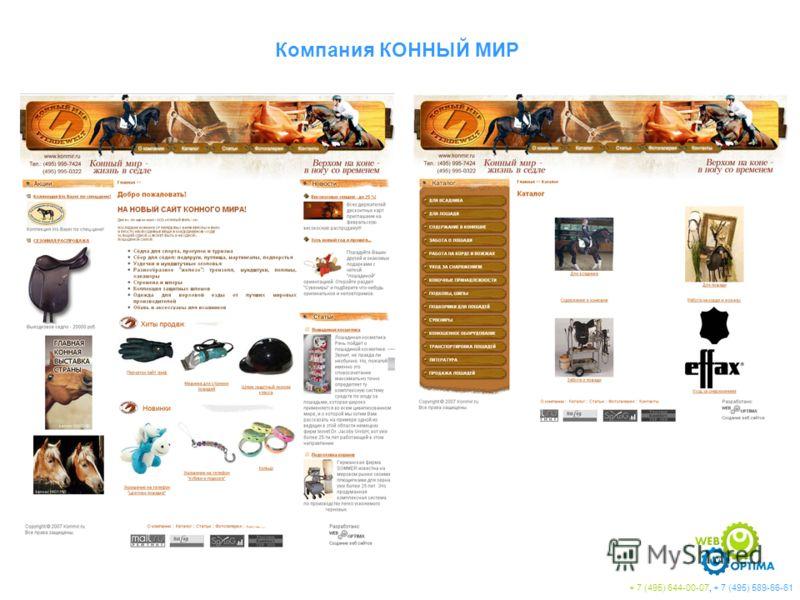 Компания КОННЫЙ МИР + 7 (495) 644-00-07, + 7 (495) 589-66-61