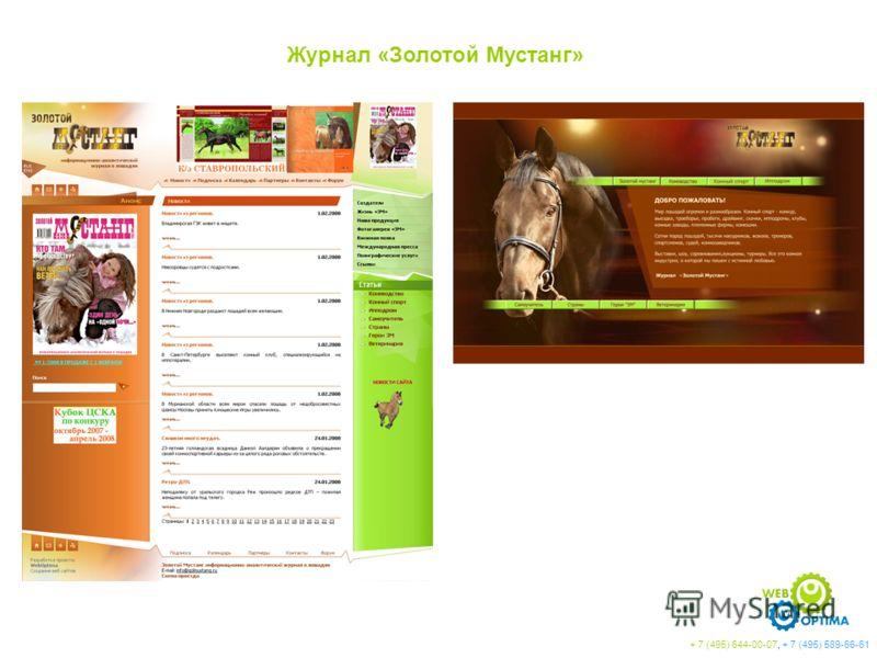 Журнал «Золотой Мустанг» + 7 (495) 644-00-07, + 7 (495) 589-66-61