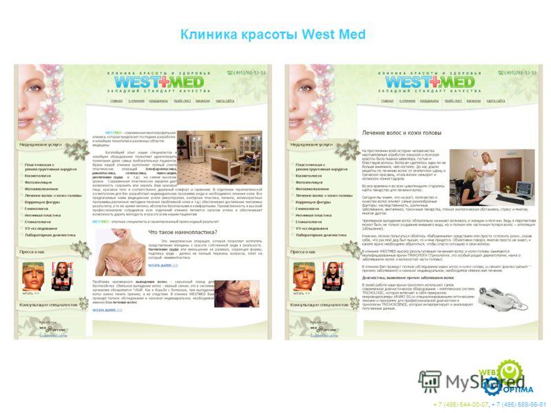 Клиника красоты West Med + 7 (495) 644-00-07, + 7 (495) 589-66-61