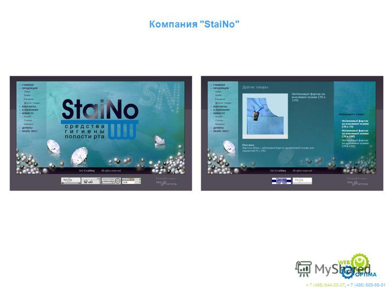 Компания StaiNo + 7 (495) 644-00-07, + 7 (495) 589-66-61