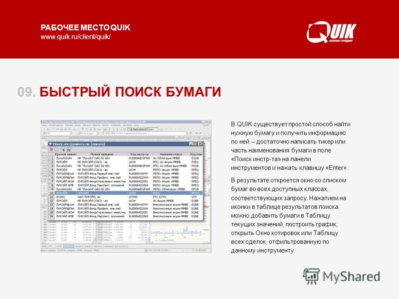 РАБОЧЕЕ МЕСТО QUIK www.quik.ru/client/quik/ 09. БЫСТРЫЙ ПОИСК БУМАГИ В QUIK существует простой способ найти нужную бумагу и получить информацию по ней – достаточно написать тикер или часть наименования бумаги в поле «Поиск инстр-та» на панели инструм