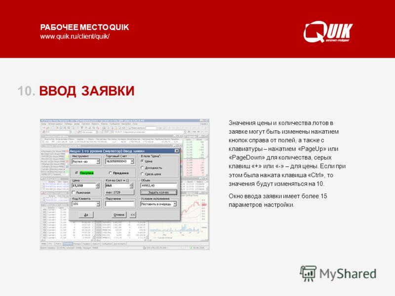 РАБОЧЕЕ МЕСТО QUIK www.quik.ru/client/quik/ 10. ВВОД ЗАЯВКИ Окно ввода заявки открывается нажатием клавиши «F2». При вводе заявки в окне можно видеть максимально возможный размер заявки, денежную оценку объема заявки, а также рассчитать количество бу