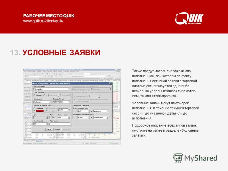 РАБОЧЕЕ МЕСТО QUIK www.quik.ru/client/quik/ 13. УСЛОВНЫЕ ЗАЯВКИ В системе QUIK реализованы типы условных заявок: «стоп-лимит», «тэйк- профит», «с условием по другому инструменту», «со связанной заявкой». Ввод этих заявок осуществляется из одной формы