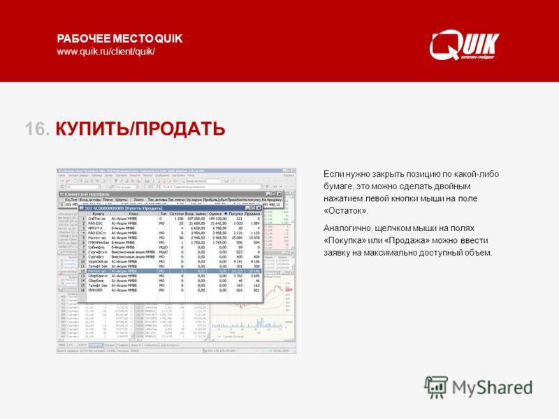 РАБОЧЕЕ МЕСТО QUIK www.quik.ru/client/quik/ 16. КУПИТЬ/ПРОДАТЬ Таблица «Купить/Продать» показывает текущие значения позиций клиента по бумагам, включенным в портфель, и их денежную оценку. В таблице отображается максимальный размер заявки на покупку