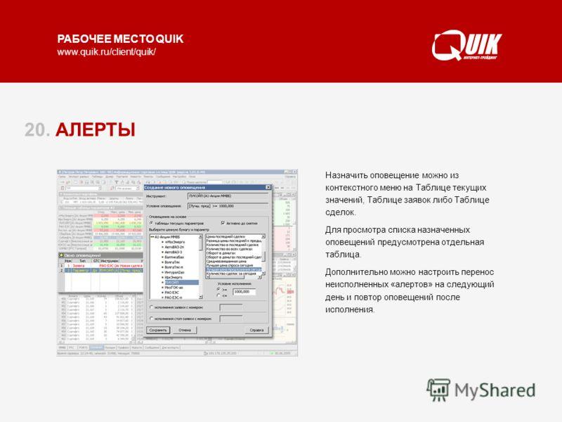 РАБОЧЕЕ МЕСТО QUIK www.quik.ru/client/quik/ 20. АЛЕРТЫ Система QUIK помогает пользователю отслеживать важные события путем настройки оповещений («алертов»). Оповещение может быть настроено на достижение каким-либо параметром контрольного значения (на