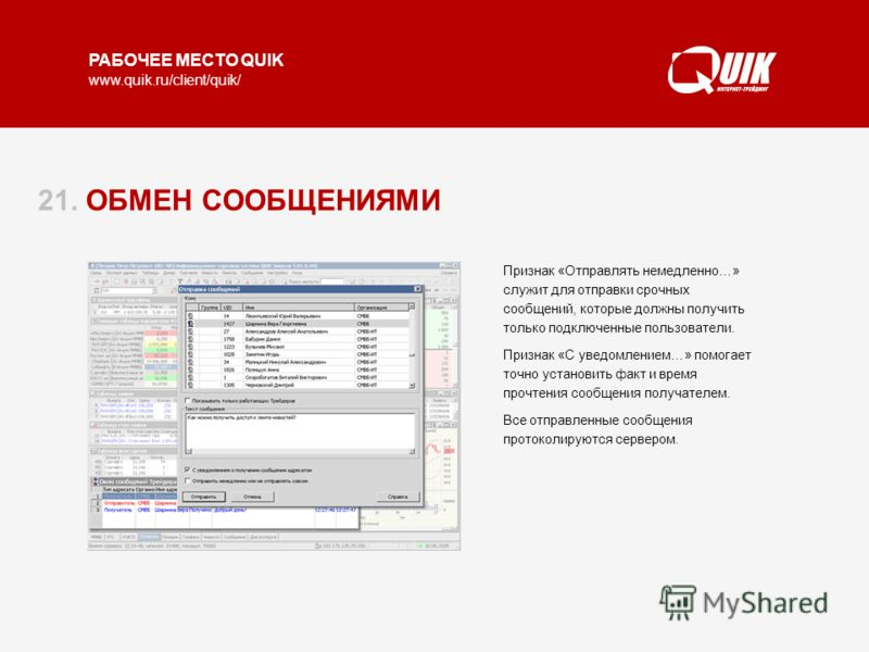 РАБОЧЕЕ МЕСТО QUIK www.quik.ru/client/quik/ 21. ОБМЕН СООБЩЕНИЯМИ Обмен сообщениями дает возможность пользователю отправить брокеру какое- либо сообщение, не прибегая к помощи телефона. Это особенно полезно, если соединение с интернетом осуществляетс