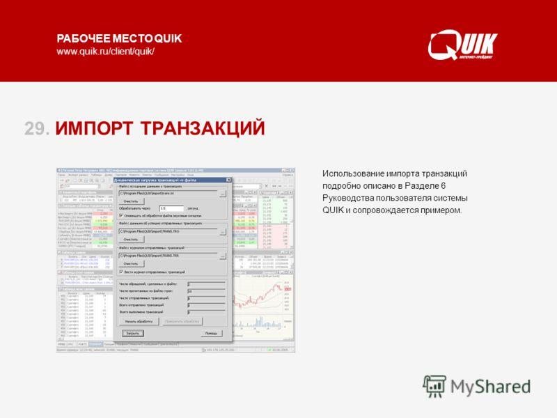 РАБОЧЕЕ МЕСТО QUIK www.quik.ru/client/quik/ 29. ИМПОРТ ТРАНЗАКЦИЙ Импорт транзакций используется для автоматизации торговых операций, подключения систем поддержки принятия решений и «торговых роботов». Импорт осуществляется посредством текстовых файл