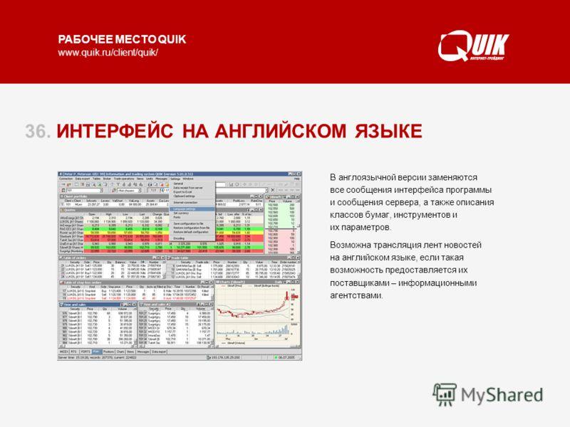 РАБОЧЕЕ МЕСТО QUIK www.quik.ru/client/quik/ 36. ИНТЕРФЕЙС НА АНГЛИЙСКОМ ЯЗЫКЕ Изменение языка интерфейса является дополнительной возможностью Рабочего места QUIK. В случае необходимости обслуживания брокером клиентов, не владеющих русским языком, воз