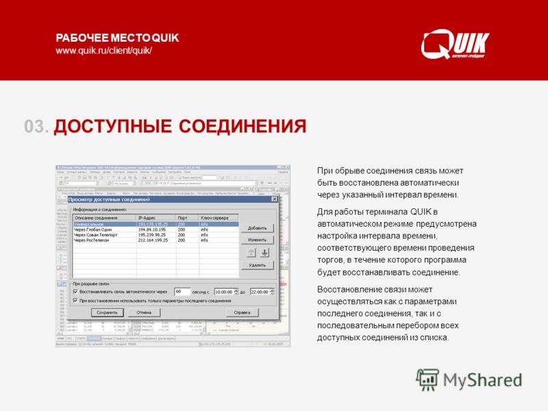 РАБОЧЕЕ МЕСТО QUIK www.quik.ru/client/quik/ 03. ДОСТУПНЫЕ СОЕДИНЕНИЯ В настройках Рабочего места QUIK может быть указано несколько серверов. Например, основной и резервный сервер брокера, или несколько адресов сервера для подключения через разных про