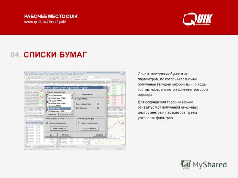 РАБОЧЕЕ МЕСТО QUIK www.quik.ru/client/quik/ 04. СПИСКИ БУМАГ Списки доступных бумаг и их параметров, по которым возможно получение текущей информации о ходе торгов, настраиваются администратором сервера. Для сокращения трафика можно отказаться от пол