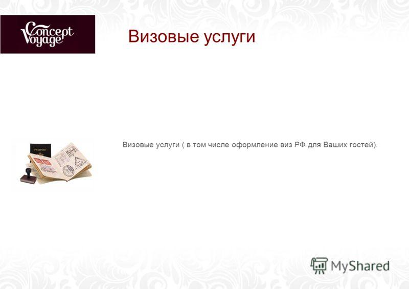 Визовые услуги Визовые услуги ( в том числе оформление виз РФ для Ваших гостей).