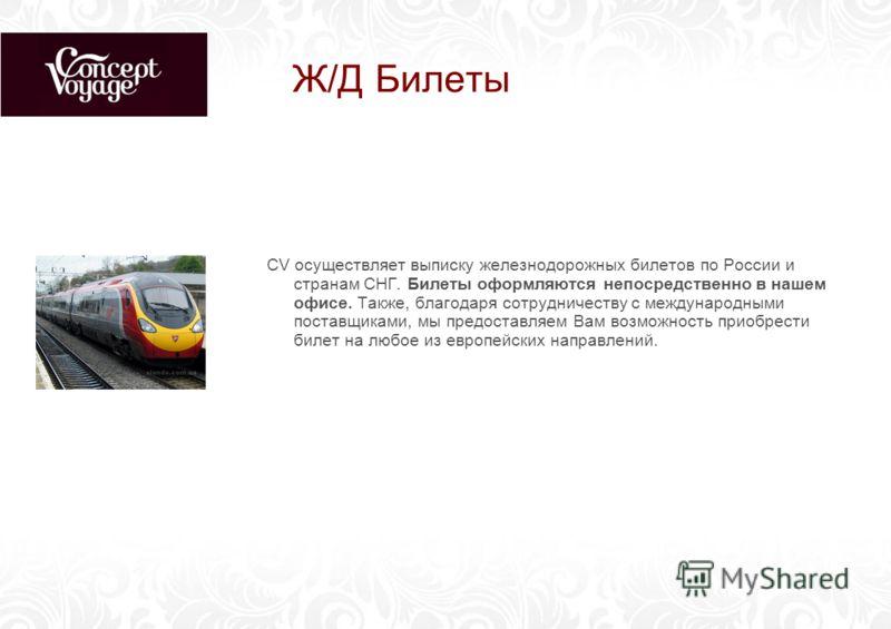 Ж/Д Билеты CV осуществляет выписку железнодорожных билетов по России и странам СНГ. Билеты оформляются непосредственно в нашем офисе. Также, благодаря сотрудничеству с международными поставщиками, мы предоставляем Вам возможность приобрести билет на