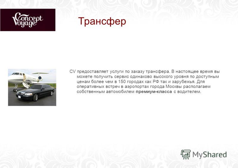 Трансфер CV предоставляет услуги по заказу трансфера. В настоящее время вы можете получить сервис одинаково высокого уровня по доступным ценам более чем в 150 городах как РФ так и зарубежья. Для оперативных встреч в аэропортах города Москвы располага