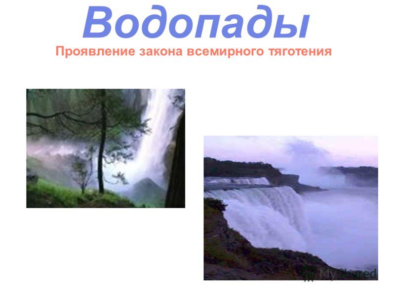 Водопады Проявление закона всемирного тяготения