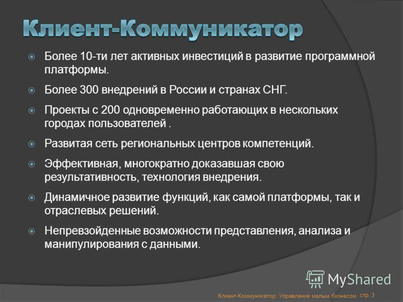 стр. 3 Более 10-ти лет активных инвестиций в развитие программной платформы. Более 300 внедрений в России и странах СНГ. Проекты с 200 одновременно работающих в нескольких городах пользователей. Развитая сеть региональных центров компетенций. Эффекти
