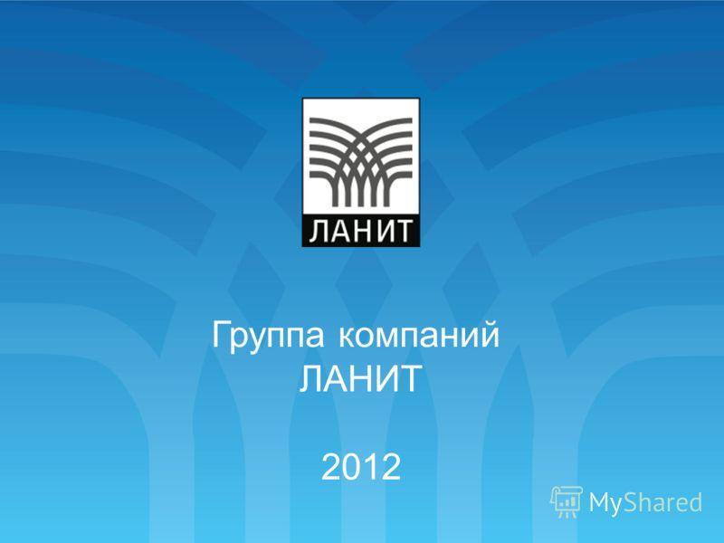 Группа компаний ЛАНИТ 2012