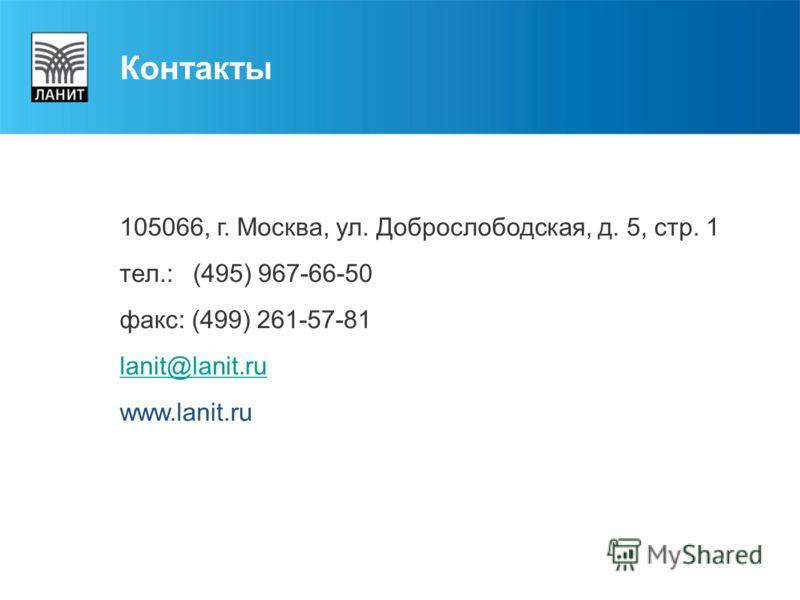 Контакты 105066, г. Москва, ул. Доброслободская, д. 5, стр. 1 тел.: (495) 967-66-50 факс: (499) 261-57-81 lanit@lanit.ru www.lanit.ru