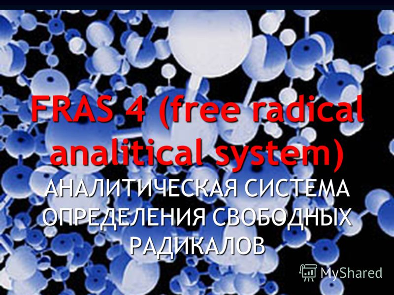 FREE RADICALS ANALITICAL SYSTEM FRAS 4 (free radical analitical system) АНАЛИТИЧЕСКАЯ СИСТЕМА ОПРЕДЕЛЕНИЯ СВОБОДНЫХ РАДИКАЛОВ
