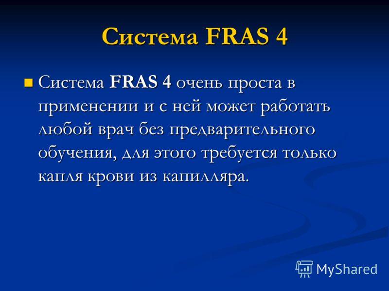Система FRAS 4 Система FRAS 4 очень проста в применении и с ней может работать любой врач без предварительного обучения, для этого требуется только капля крови из капилляра. Система FRAS 4 очень проста в применении и с ней может работать любой врач б