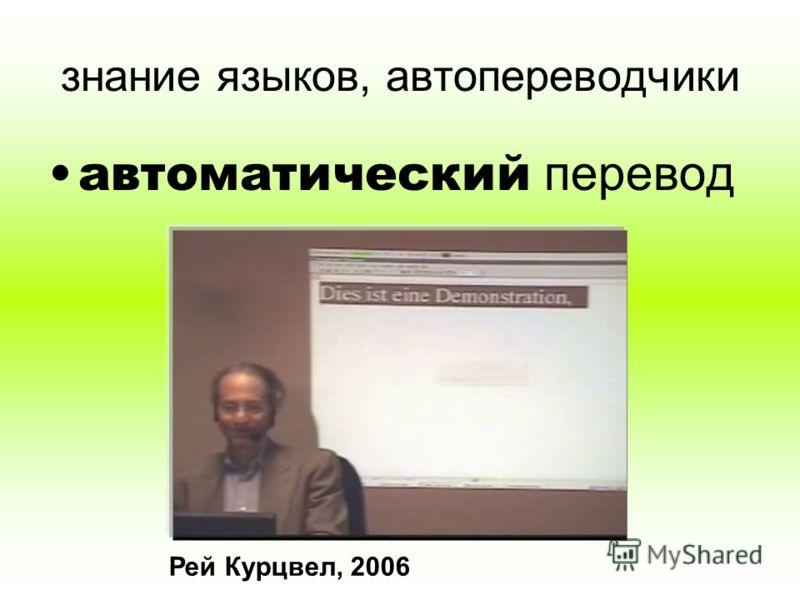 знание языков, автопереводчики автоматический перевод Рей Курцвел, 2006