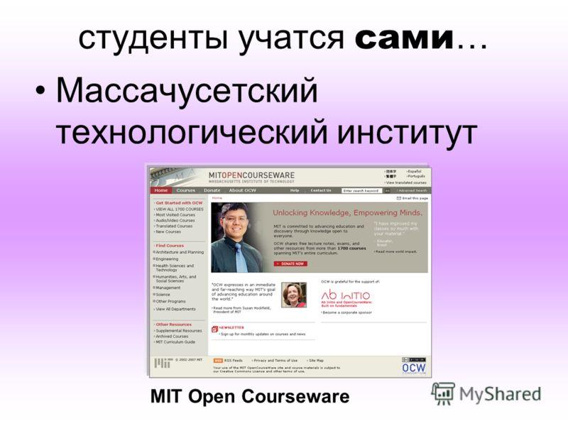 студенты учатся сами … Массачусетский технологический институт MIT Open Courseware
