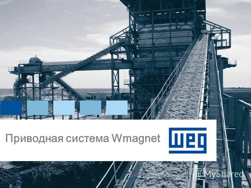 Приводная система Wmagnet