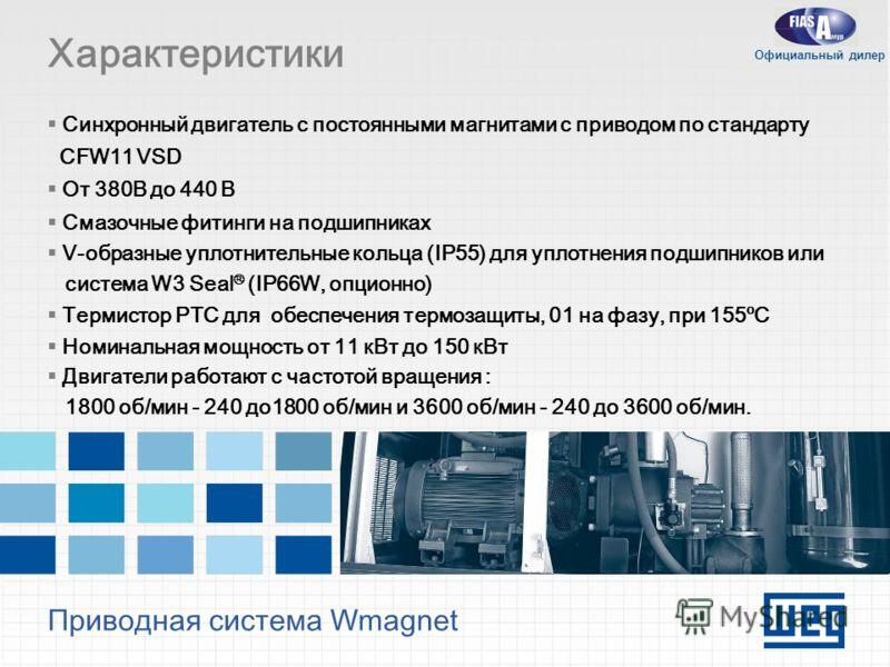 Приводная система Wmagnet Характеристики Синхронный двигатель с постоянными магнитами с приводом по стандарту CFW11 VSD От 380В до 440 В Смазочные фитинги на подшипниках V-образные уплотнительные кольца (IP55) для уплотнения подшипников или система W
