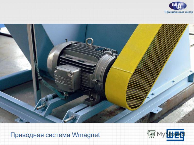 Приводная система Wmagnet Официальный дилер
