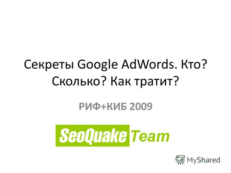 Секреты Google AdWords. Кто? Сколько? Как тратит? РИФ+КИБ 2009